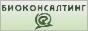 Биоконсалтинг – токсикологические исследования, научный консалтинг, экологический мониторинг, исследование и разработка пилотных проектов в области биотехнологий и медицины, научные переводы